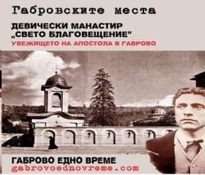 Levski Gabrovo