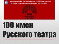 ПОКАНА – Отбелязване на годината на театъра в Русия