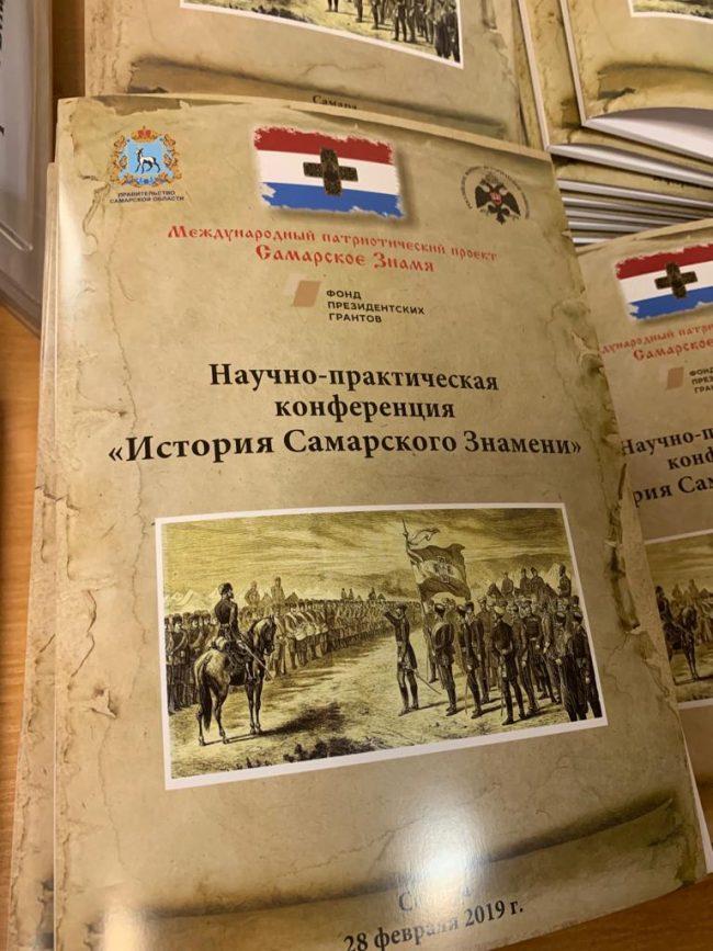 «Уроци по история за Самарското Знаме» – научно практическа конференция