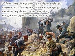 Народ, който цени борците си, който живее с историята си, той не умира!
