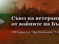 ХI редовен конгрес на Съюза на ветераните от войните на България