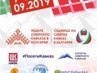 Седмица на Северен Кавказ