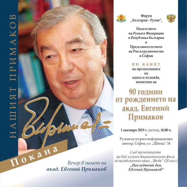 Покана-Вечер в памет на акад. Евгений Примаков