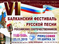 VI Балкански фестивал на руската песен на руските съотечественици ще се проведе в София