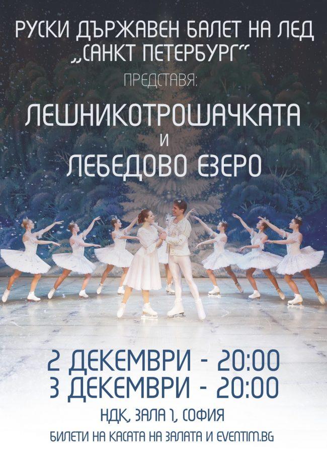"""Любимият Балет на лед """"Санкт Петербург"""" на гастрол с две представления в шест български града през ноември и декември"""