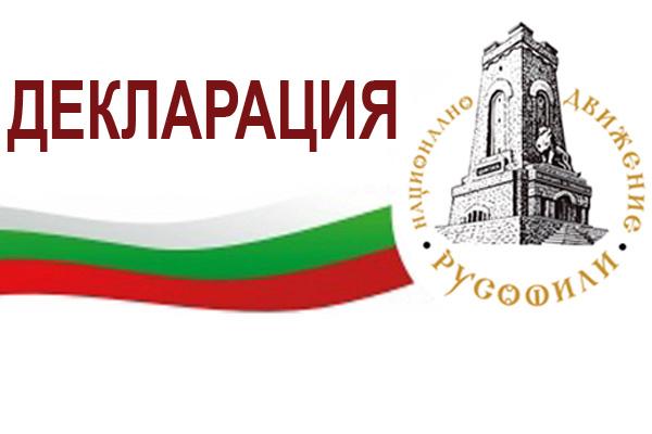 """Декларация на Националния съвет на Национално движение """"Русофили"""" по повод на прокурорските действия срещу Движението"""