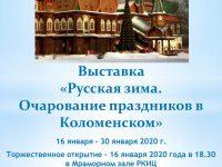 Изложба «Руската зима. Очарованието на празниците в Коломенское»