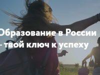 Започна регистрацията за участие в селекцията за безплатно образование в Русия