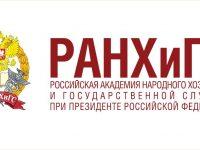 Кандидатстване за безплатно обучение в РАНХиГС