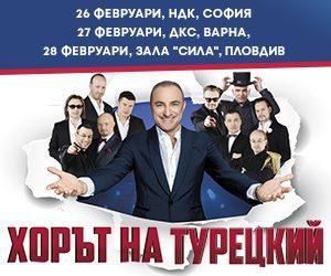 """""""Хор Турецкого"""" в България"""