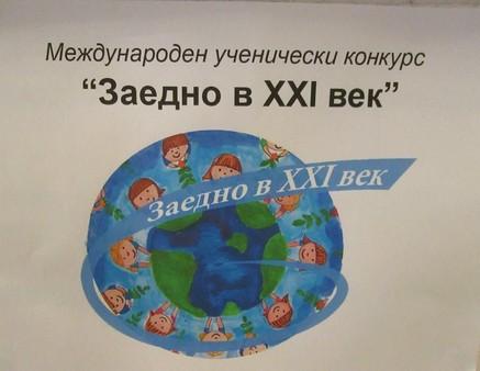 "Международен ученически конкурс ""Заедно в ХХІ век"""