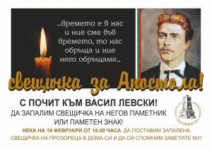 Свещичка в памет за Левски