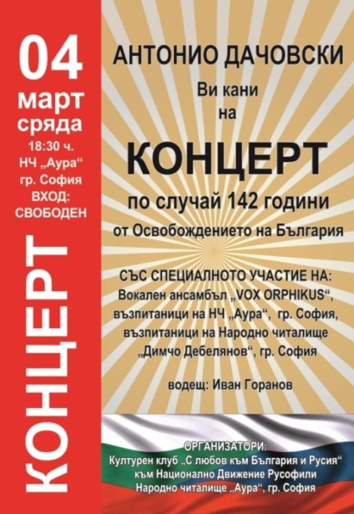 Концерт по случай 142 г. от Освобождението на България