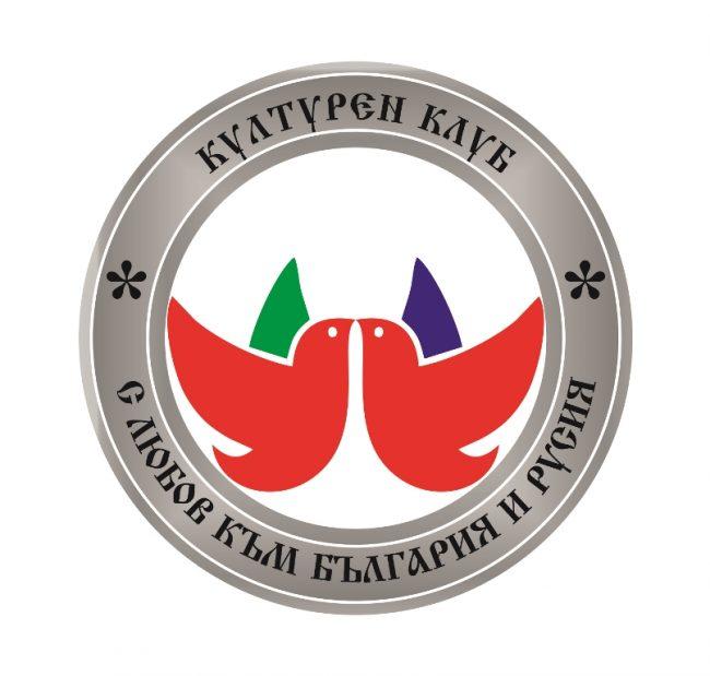 """Първа работна среща на УС на КК """"С любов към Блъгария и Русия"""" 20.01.2020г."""