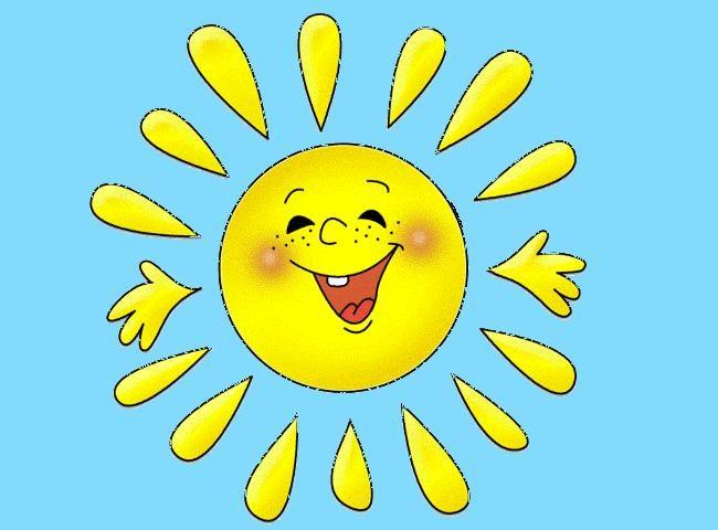 """""""Пусть всегда будет солнце"""" – ВАЖНО!"""