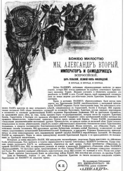 24 април 1877г. –  Русия обявява война на Турция