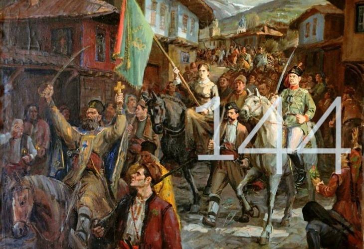 144 години от обявяването на Априлското въстание – 20 април (1 май) 1876 година