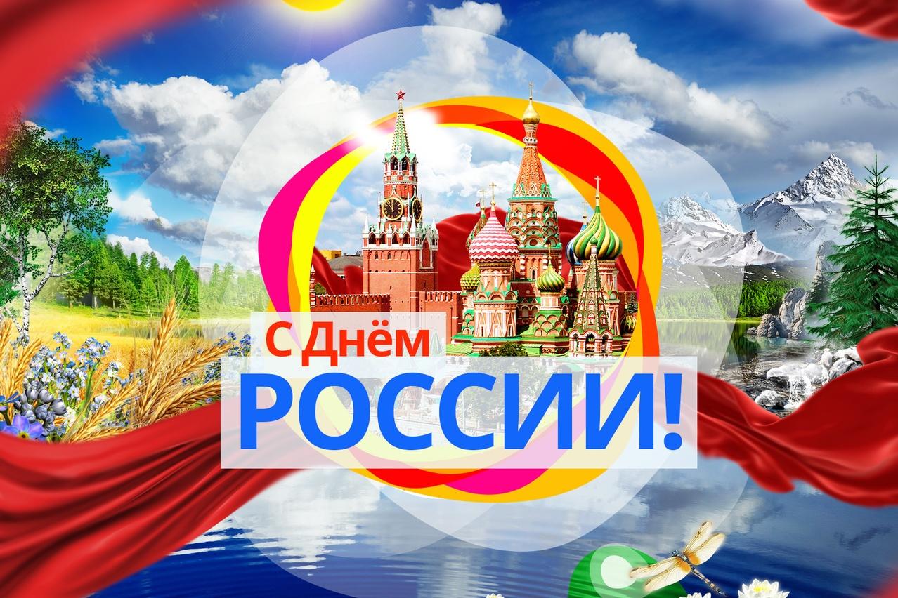 Ден на Русия