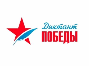 "Акция ""Диктант Победы"""