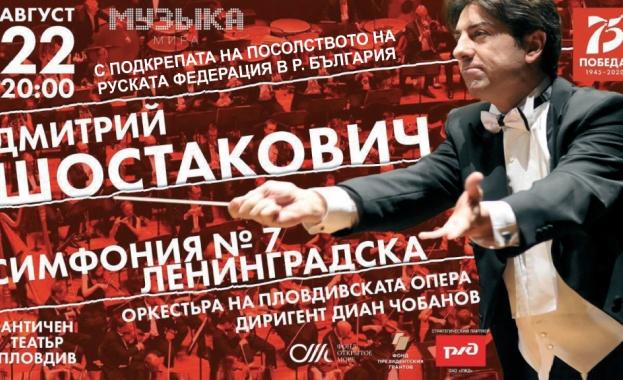Седмата симфония на Шостакович прозвуча в Пловдив