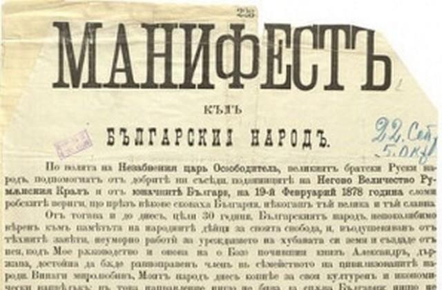 Българо-руски протокол (1909)