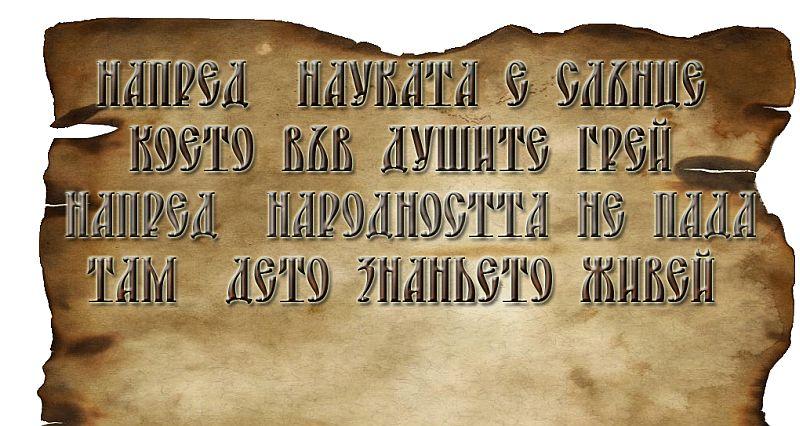 """Позиция относно празника """"24 май"""""""