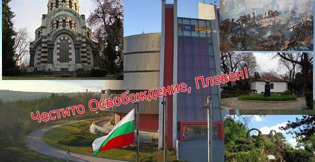 Плевен чества 143 години от Освобождението на града