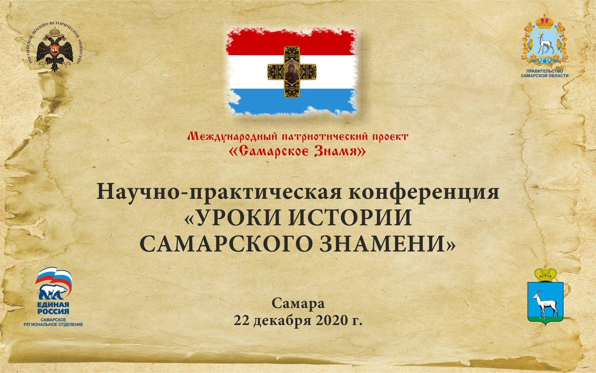 """Международен патриотичен проект """"Самарско знаме"""""""
