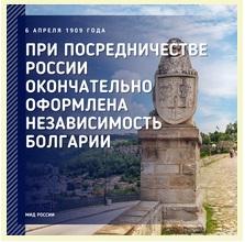 На 6 април е сключено Споразумение между Русия и Турция за независимостта на България