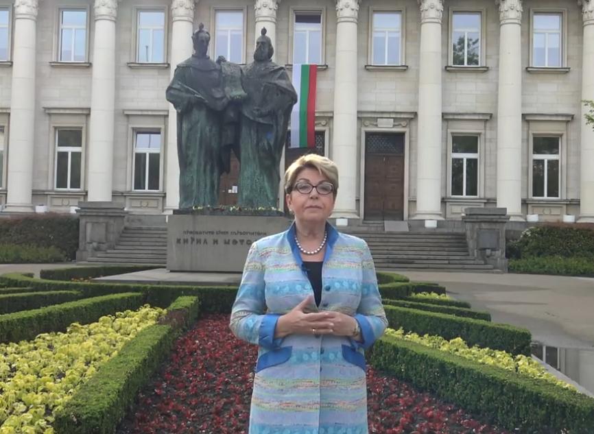 Поздравление на  Н.Пр. Елеонора Митрофанова по случай 24 май