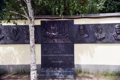 Стена на българските спасители на евреи