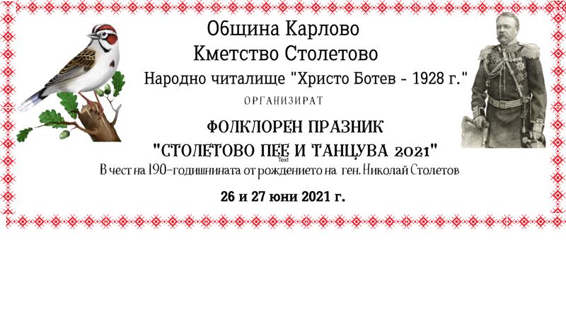 "Празник ""Столетово пее и танцува 2021 г."", посветен на 190-годишнината от рождението ген. Николай Столетов"