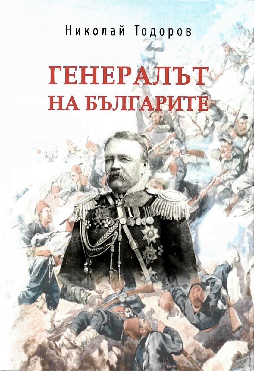 Генералът на българите