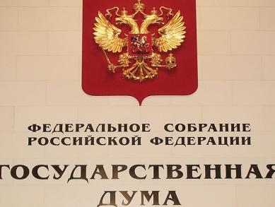 В украинския град Симферопол са пристигнали депутати от руския парламент