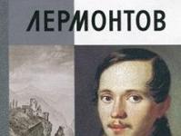 ЛЕРМОНТОВ КАТО РУСКИ ГЕРОЙ
