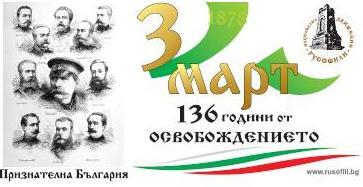 Мероприятия по случай Националния празник на България – 3 март