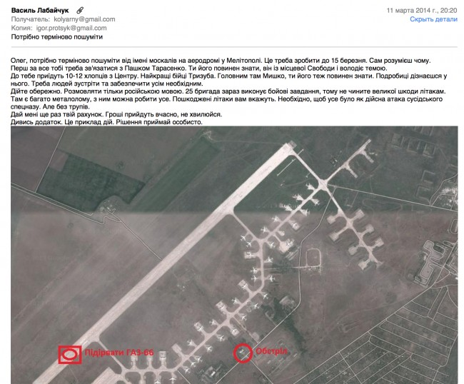 В навечерието на референдума в Крим, САЩ подготвяли въоръжени провокации