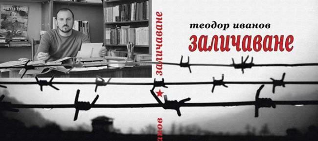 Теодор Иванов: Литературата е най-големият критерий за културата на един народ!