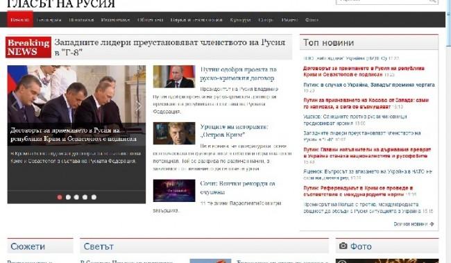 """Атакувани бяха сайтовете на """"Гласът на Русия"""""""
