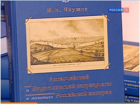 Монография за отношенията на  Антиохийската и Йерусалимската епархии с Русия в епохата на упадъка на Османската империя