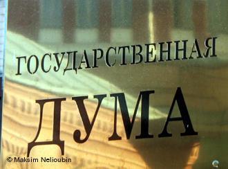 Руските депутати подкрепят изцяло Върховния съвет на Крим