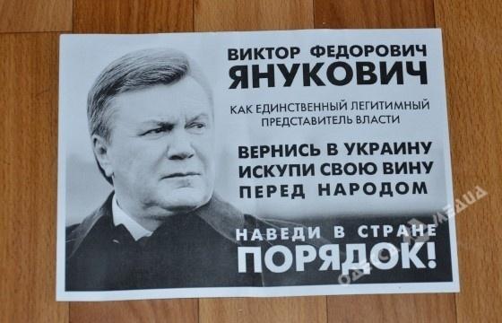 Украинци призовават с листовки Янукович да се върне