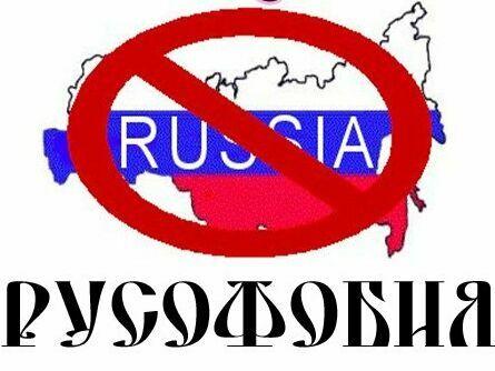 В руската Дума е внесен законопроект за глоби за пропаганда на русофобия