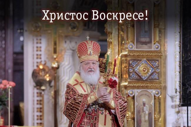 Пасхално поздравление на патриарх Кирил