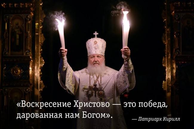 Патриарх Кирил в навечерието на Великден пожела мир