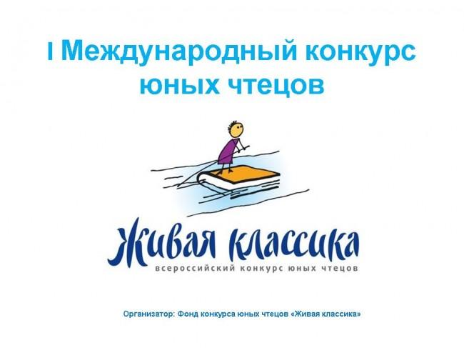 """Наближават финалите на руския и международния конкурси """"Живая класика"""""""