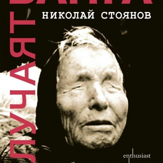 Баба Ванга е предсказала – Путин ще завладее светът