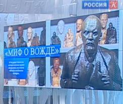Руският Исторически музей предлага да се изследва  «Митът за любимия вожд»