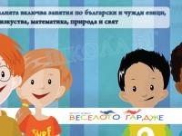 "Руски език в ЧДГ  ""Веселото гардже"" , София"