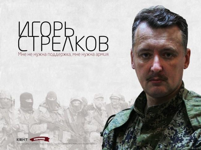 Игор Стрелков: ако Русия не се намеси, ще ни унищожат